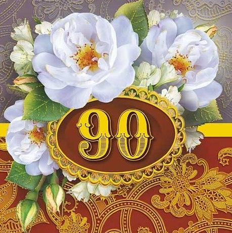 Поздравления 90 летней бабушки
